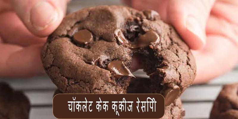 Chocolate Cake Cookies Recipe