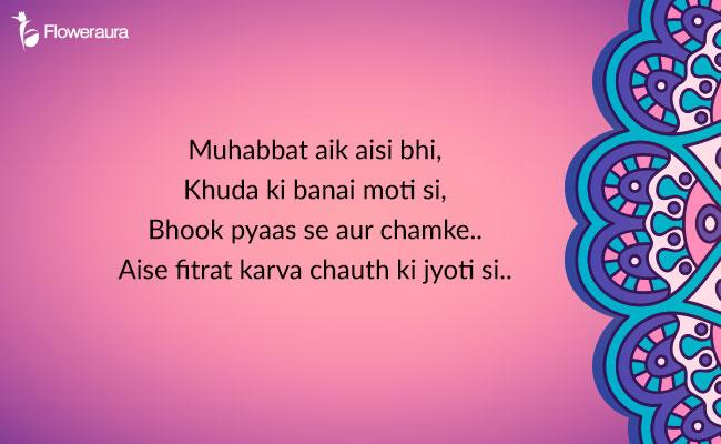 Karwa Chauth Greetings 10