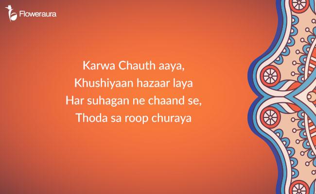 Karwa Chauth Greetings 6