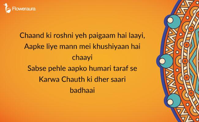 Karwa Chauth Greetings 7