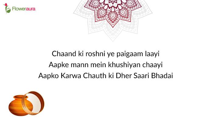 Karwa Chauth Wshes 5