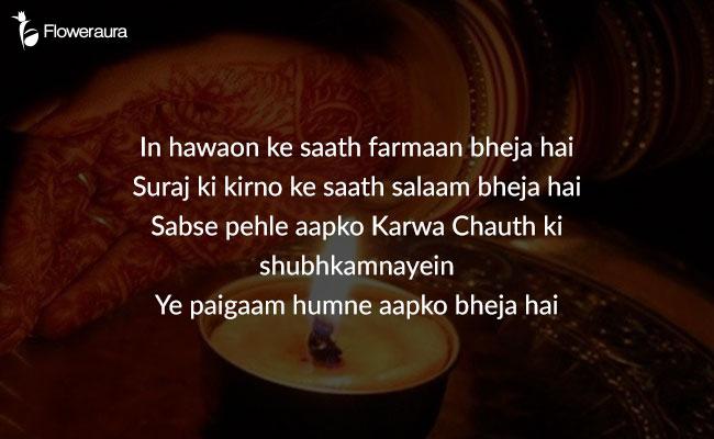 Karwa Chauth Wshes 6