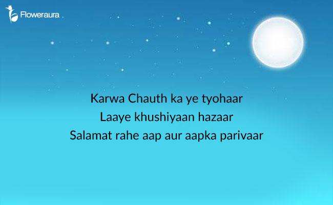 Karwa Chauth Wshes 7