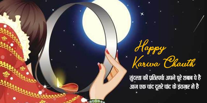 Karwa Chauth Worship While Watching Moon
