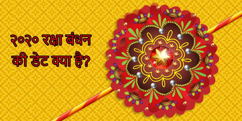 Rakhi 2020 Date and Timing in Hindi