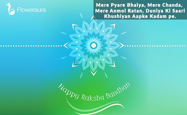 Raksha Bandhan Message - Mere Pyare Bhaiya Mere Chanda