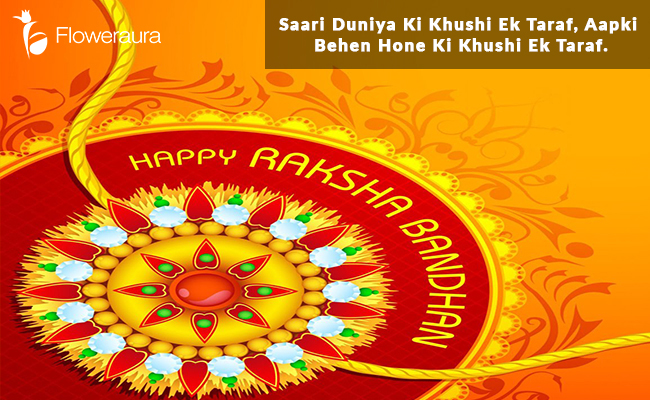 Raksha Bandhan Message - Saari Duniya Ki Khushi Ek Taraf