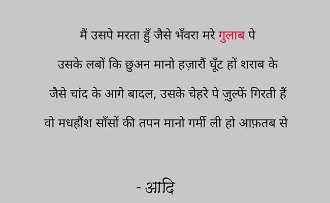 One hindi shayari