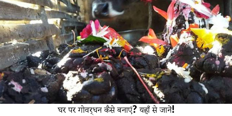 How to do govardhan pooja at home