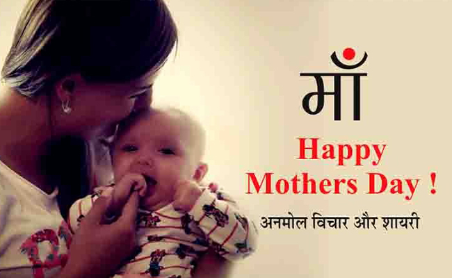 Mother's Day Wishes and Quotes In Hindi