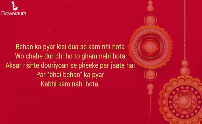 Rakhi Greetings 8