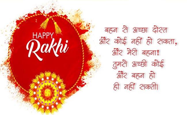 Happy Raksha Bandhan Wishes In Hindi 1