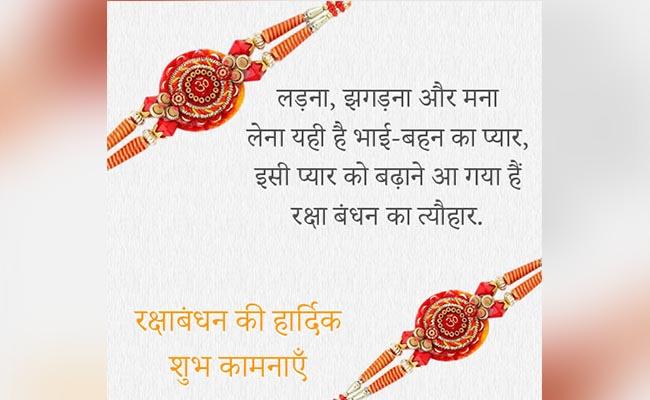 Happy Raksha Bandhan Wishes In Hindi 11