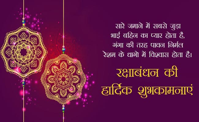 Happy Raksha Bandhan Wishes In Hindi 4