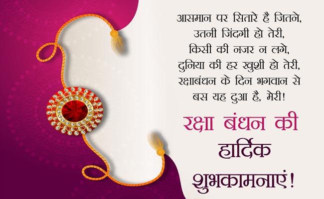 Happy Raksha Bandhan Wishes In Hindi 5