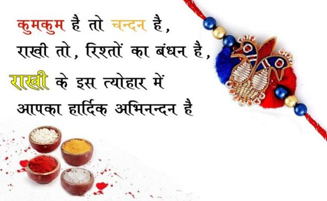 Happy Raksha Bandhan Wishes In Hindi 7