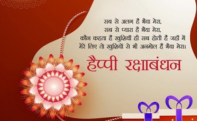 Happy Raksha Bandhan Wishes In Hindi 9