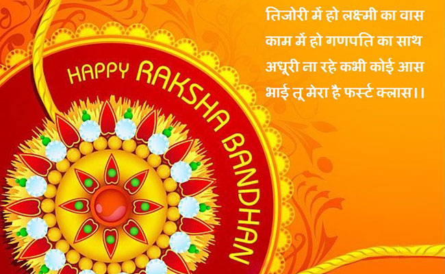 Raksha Bandhan Quotes For Brother In Hindi