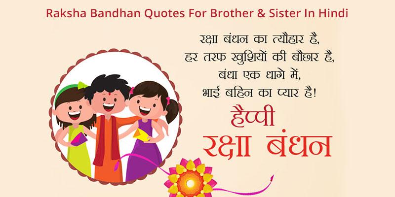 Raksha Bandhan Quotes For Brother & Sister In Hindi