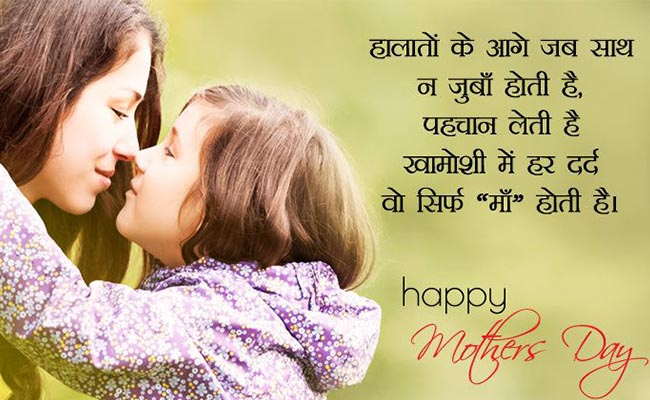 Heart-warming Shayaris in Hindi For Mother's Day