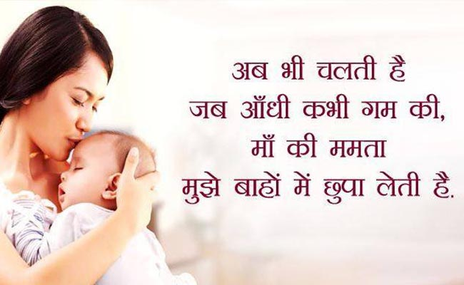 Hindi Poems To Celebrate Mother's Love On Mother's Day