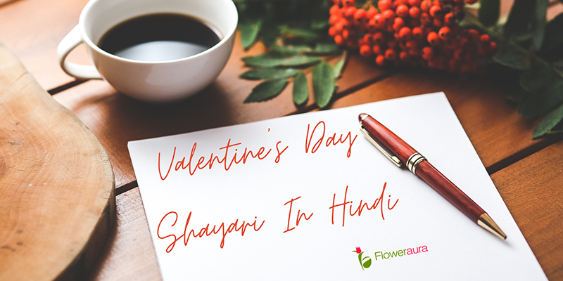 Valentine Shayari In Hindi